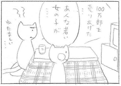 ねこ夫婦まんが たまともんちゃん-ke-tai3