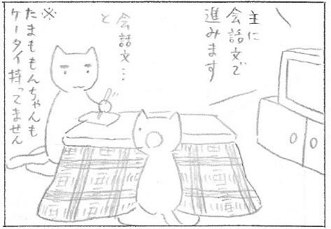 ねこ夫婦まんが たまともんちゃん-ke-tai4