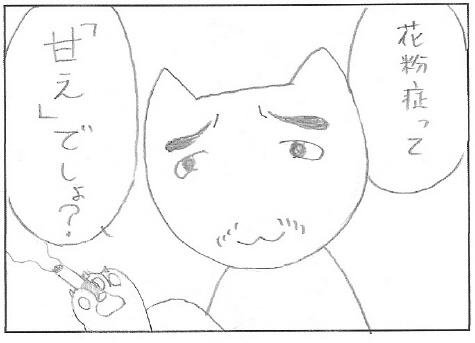 ねこ夫婦まんが たまともんちゃん-kahun3