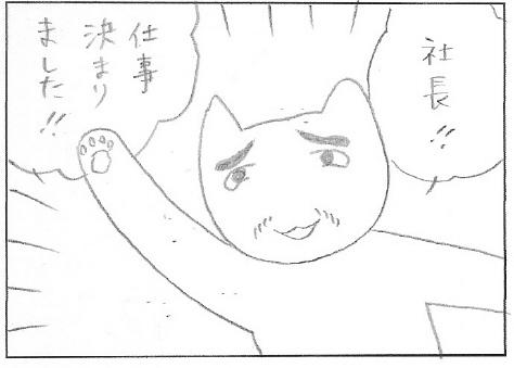 ねこ夫婦まんが たまともんちゃん-kahun5