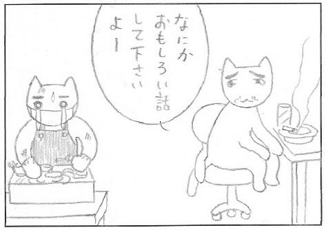 ねこ夫婦まんが たまともんちゃん-kahun7