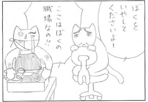 ねこ夫婦まんが たまともんちゃん-kahun8