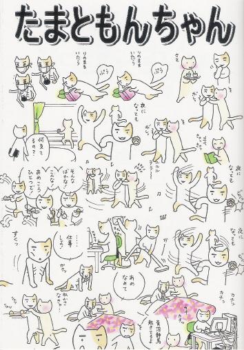 猫まんが たまともんちゃん-hon1