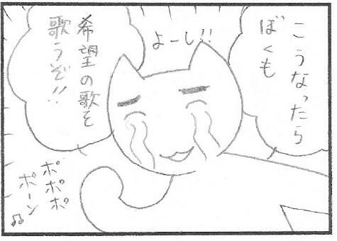 猫まんが たまともんちゃん-kibou1
