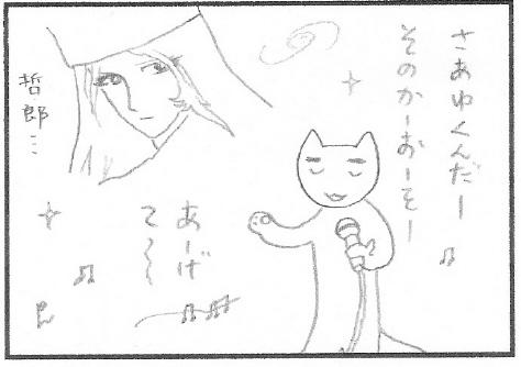 猫まんが たまともんちゃん-kibou2