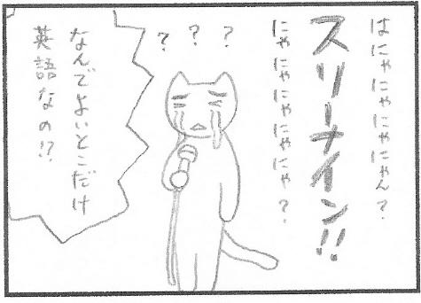 猫まんが たまともんちゃん-kibou4