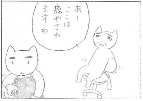 猫まんが たまともんちゃん-haru5