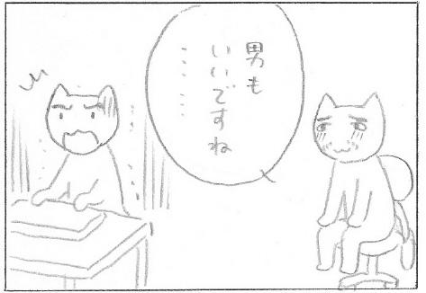 猫まんが たまともんちゃん-haru8