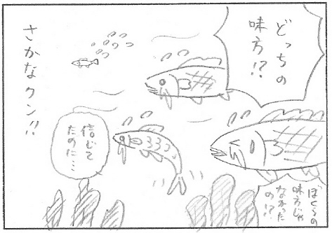 猫まんが たまともんちゃん-sakana3