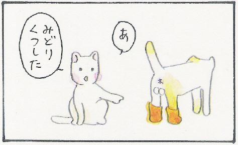 猫まんが たまともんちゃん-kutsusita2