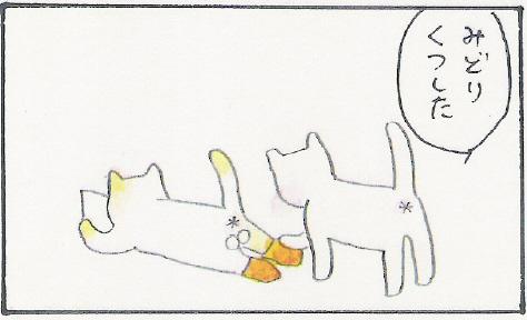 猫まんが たまともんちゃん-kutsusita4