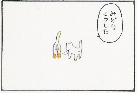 猫まんが たまともんちゃん-kutsusita5