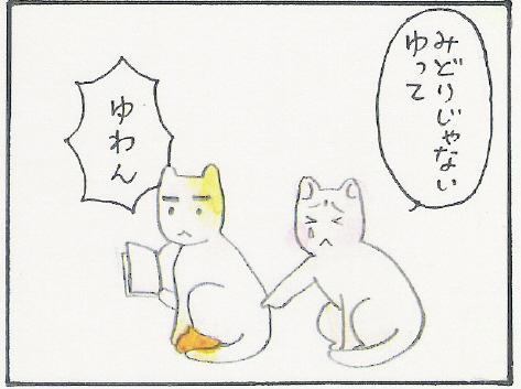 猫まんが たまともんちゃん-kutsusita8