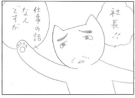 猫まんが たまともんちゃん-satoeri1