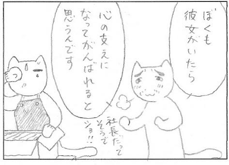 猫まんが たまともんちゃん-satoeri2