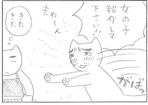 猫まんが たまともんちゃん-satoeri3