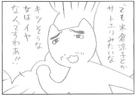 猫まんが たまともんちゃん-satoeri4