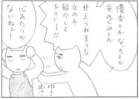 猫まんが たまともんちゃん-satoeri5