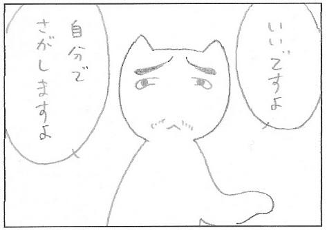 猫まんが たまともんちゃん-satoeri6