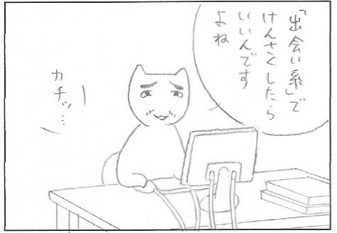 猫まんが たまともんちゃん-satoeri7