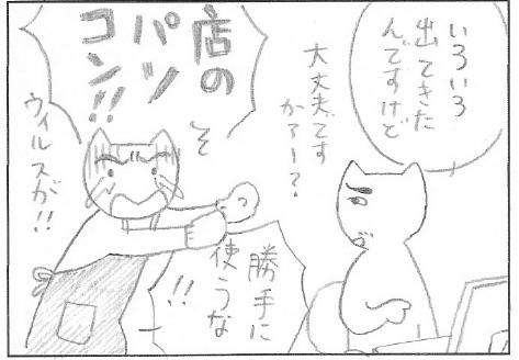 猫まんが たまともんちゃん-satoeri8