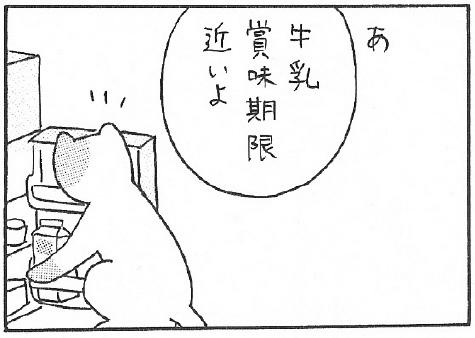 猫まんが たまともんちゃん-gyunyu1