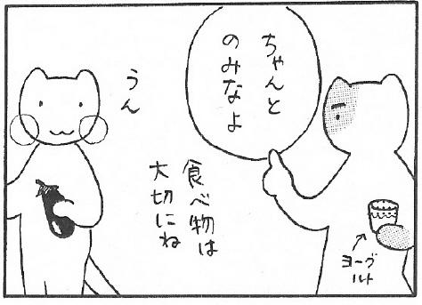 猫まんが たまともんちゃん-gyunyu2