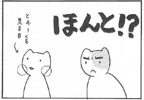 猫まんが たまともんちゃん-gyunyu8