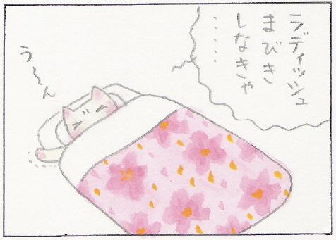 猫まんが たまともんちゃん-mabiki1