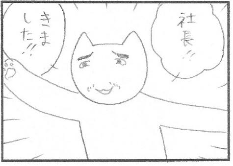 猫まんが たまともんちゃん-utyu1