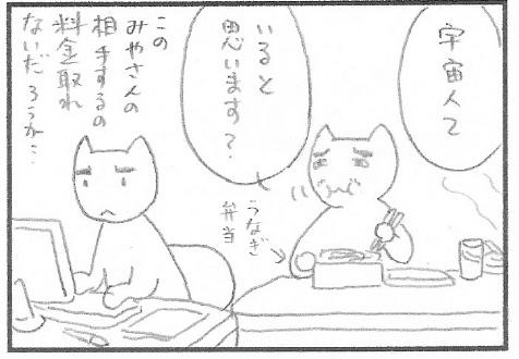 猫まんが たまともんちゃん-utyu2