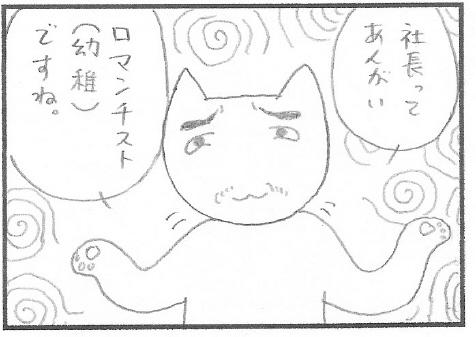 猫まんが たまともんちゃん-utyu4