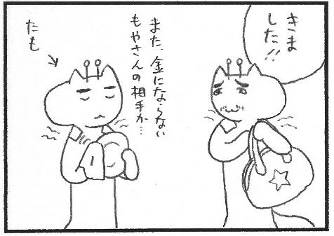 猫まんが たまともんちゃん-utyu13