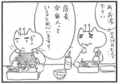 猫まんが たまともんちゃん-utyu15