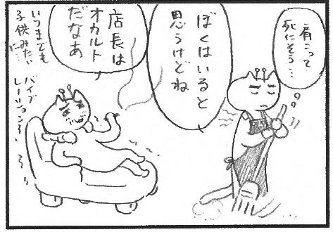 猫まんが たまともんちゃん-utyu16