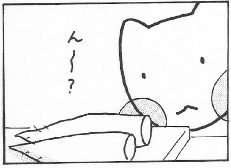 猫まんが たまともんちゃん-tsuke1