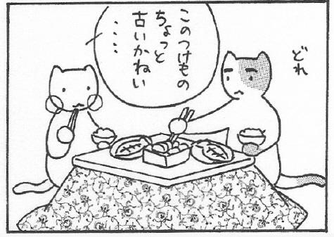 猫まんが たまともんちゃん-tsuke2