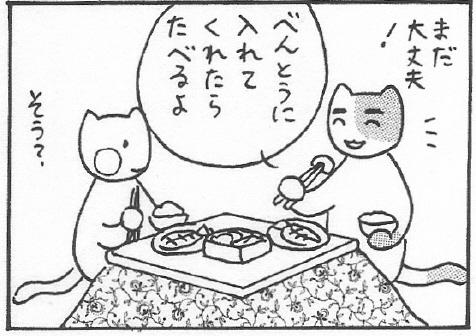 猫まんが たまともんちゃん-tsuke3