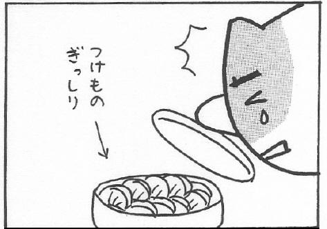 猫まんが たまともんちゃん-tsuke4