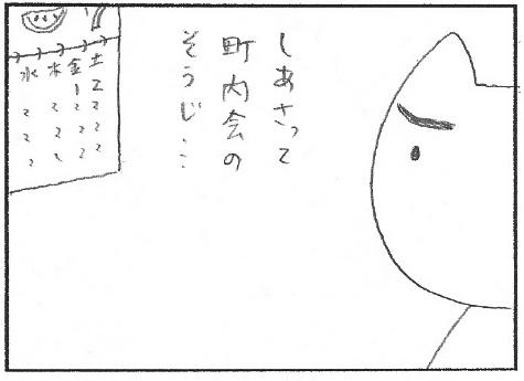 猫まんが たまともんちゃん-souji1