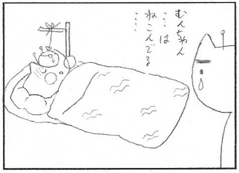 猫まんが たまともんちゃん-souji2