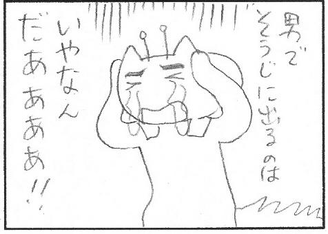 猫まんが たまともんちゃん-souji3