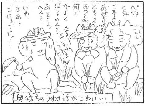 猫まんが たまともんちゃん-souji4