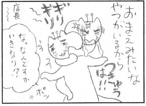 猫まんが たまともんちゃん-souji7