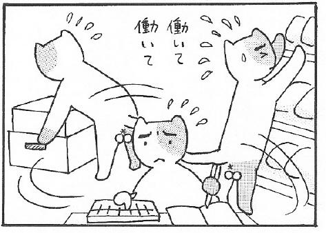 ねこ夫婦まんが たまともんちゃん-syussei2