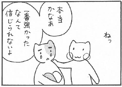 ねこ夫婦まんが たまともんちゃん-syussei8