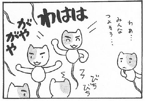 ねこ夫婦まんが たまともんちゃん-syussei10