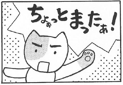 ねこ夫婦まんが たまともんちゃん-syussei13