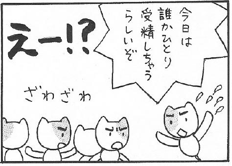 ねこ夫婦まんが たまともんちゃん-syussei14
