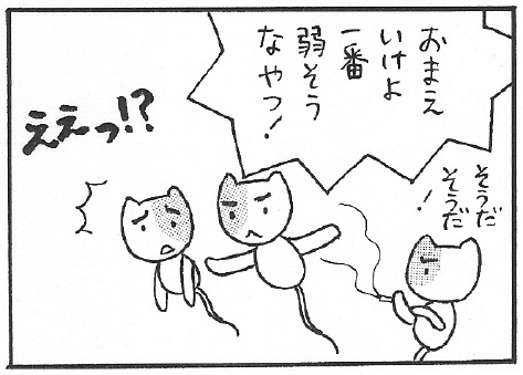 ねこ夫婦まんが たまともんちゃん-syussei17